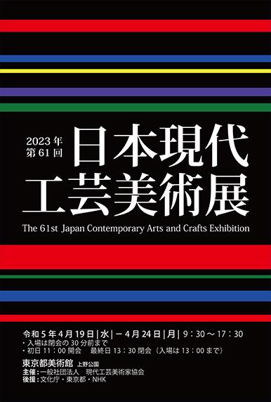 第54回日本現代工芸美術展ポスター